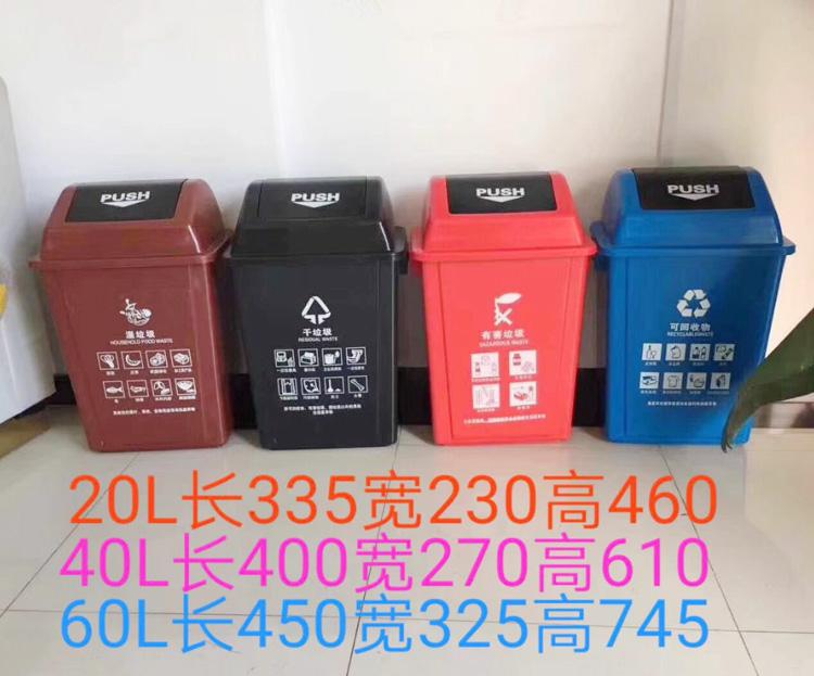 分类垃圾桶型号4