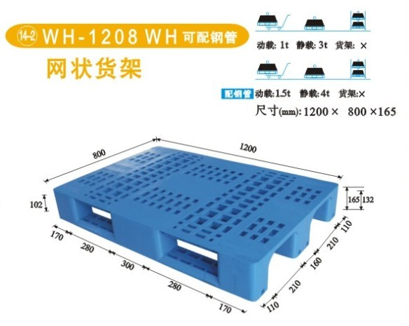 WH-1208WHG网状货架塑料托盘