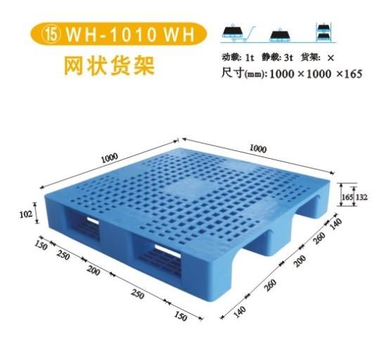 WH-1010WH网状货架塑料托盘