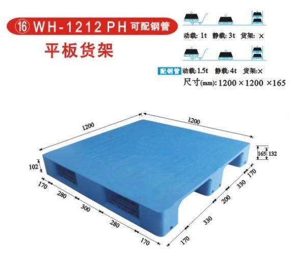 WH-1212PH平板货架塑料托盘