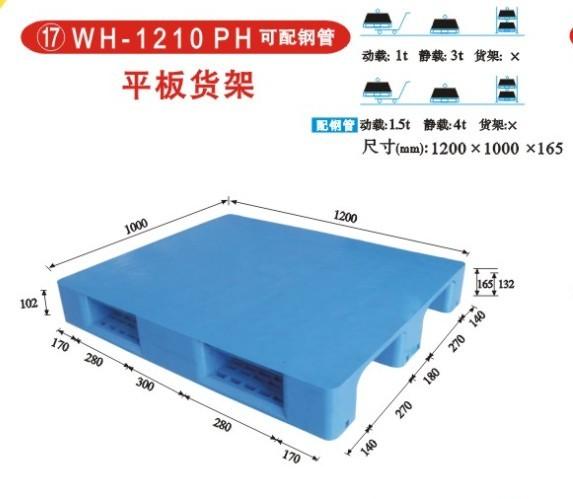 WH-1210PH平板货架塑料托盘