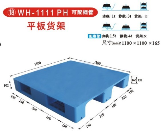 WH-1111PH平板货架塑料托盘