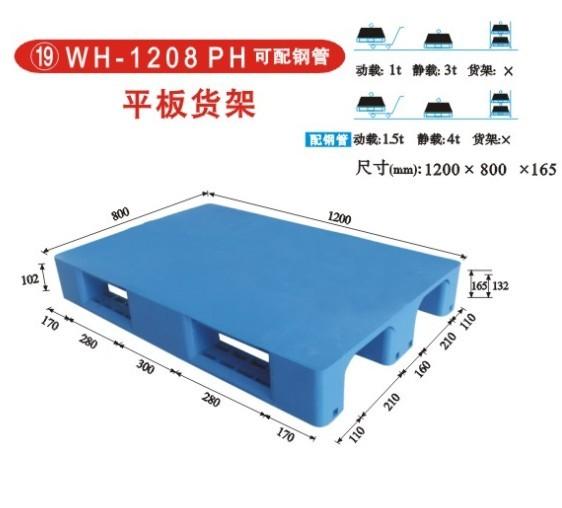 WH-1208PH平板货架塑料托盘