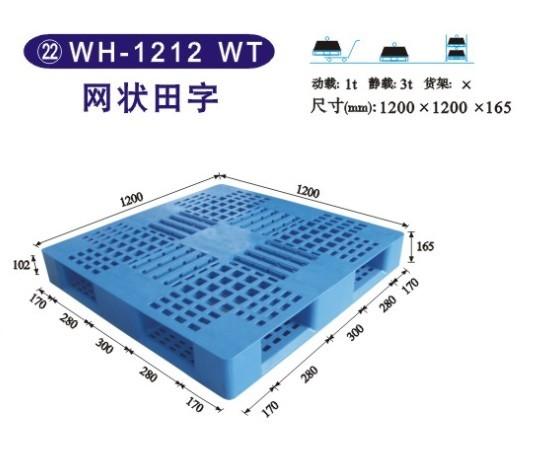 WH-1212WT网状田字塑料托盘