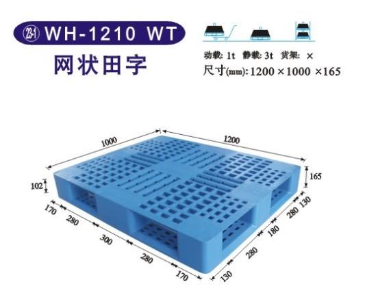 WH-1210WT网状田字塑料托盘
