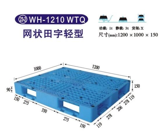 WH-1210WTQ网状田字塑料托盘