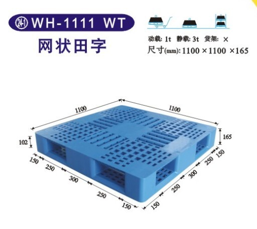 WH-1111WT网状田字塑料托盘
