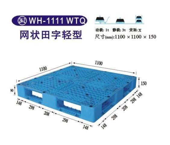 WH-1111WTQ网状田字塑料托盘