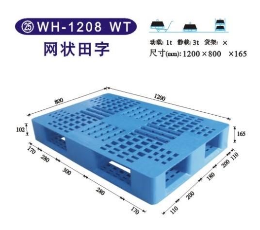 WH-1208WT网状田字塑料托盘