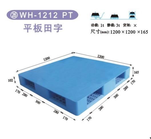 WH-1212PT平板田字塑料托盘