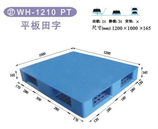 WH-1210PT平板田字塑料托盘