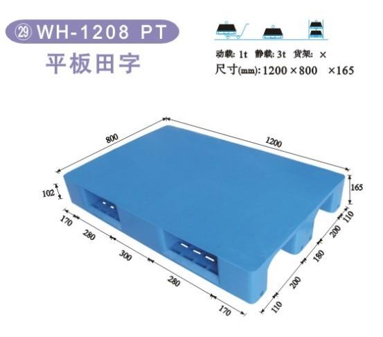 WH-1208PT平板田字塑料托盘