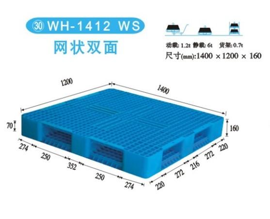 WH-1412WS网状双面塑料托盘