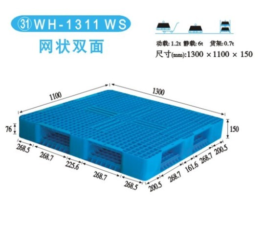 WH-1311WS网状双面塑料托盘