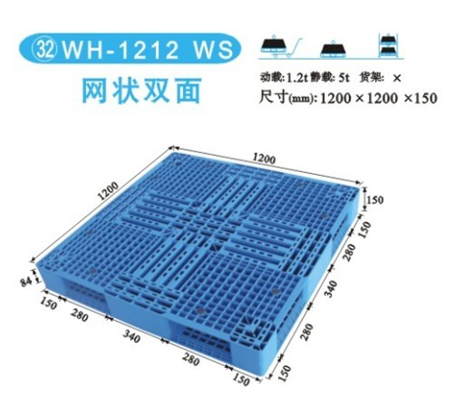 WH-1212WS网状双面塑料托盘