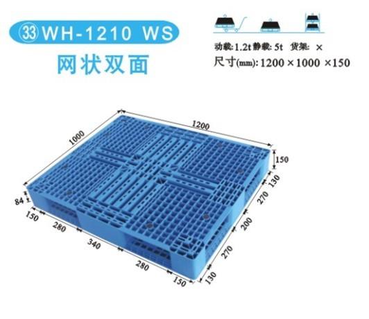 WH-1210WS网状双面塑料托盘