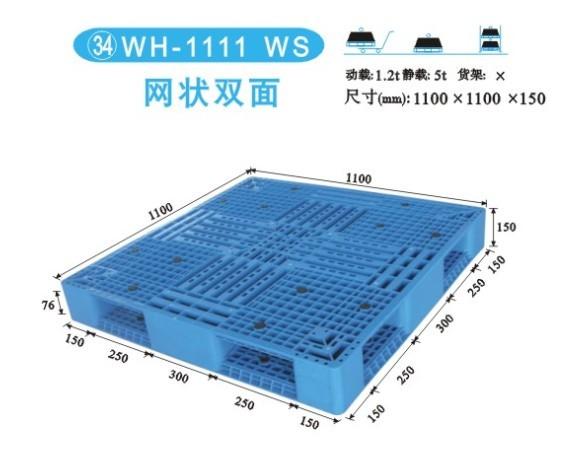 WH-1111WS网状双面塑料托盘