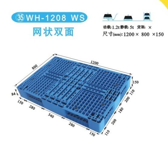 WH-1208WS网状双面塑料托盘