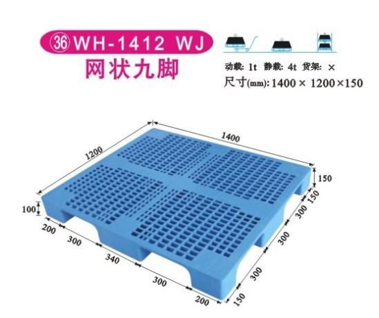 WH-1412WJ网状九脚塑料托盘