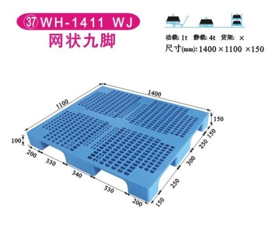 WH-1411WJ网状九脚塑料托盘