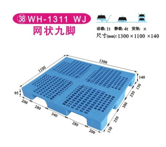 WH-1311WJ网状九脚塑料托盘