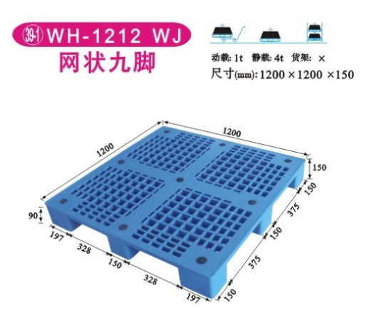 WH-1212WJA网状九脚塑料托盘