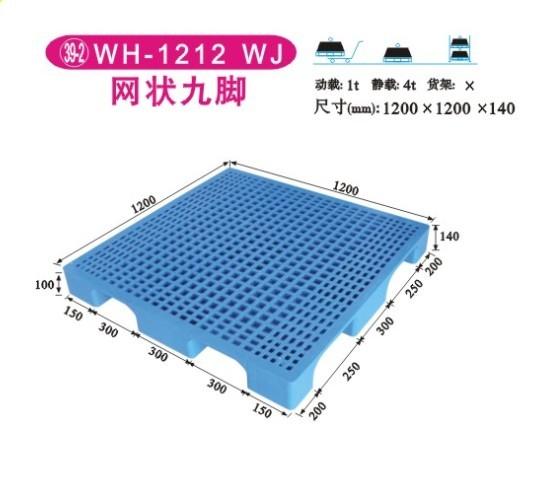WH-1212WJ网状九脚塑料托盘