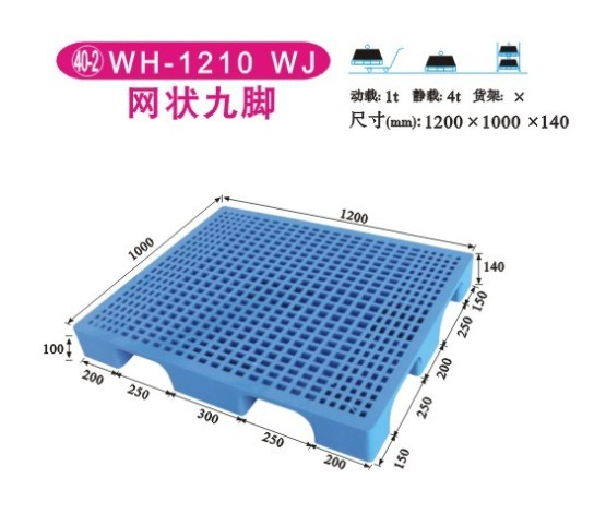 WH-1210WJ网状九脚塑料托盘