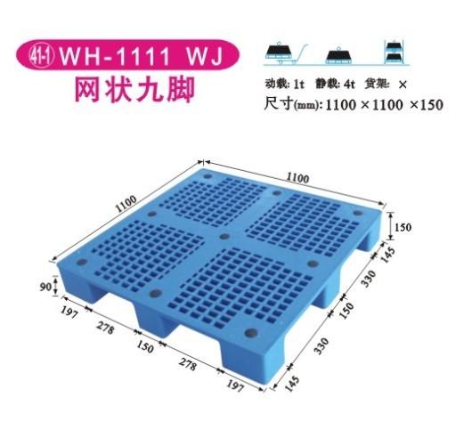 WH-1111WJA网状九脚塑料托盘