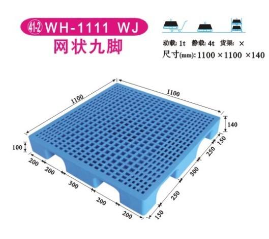 WH-1111WJ网状九脚塑料托盘