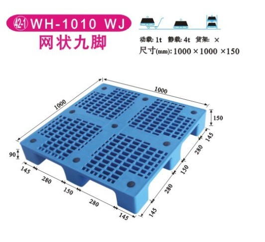 WH-1010WJA网状九脚塑料托盘