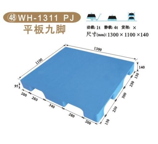 WH-1311PJ平板九脚塑料托盘