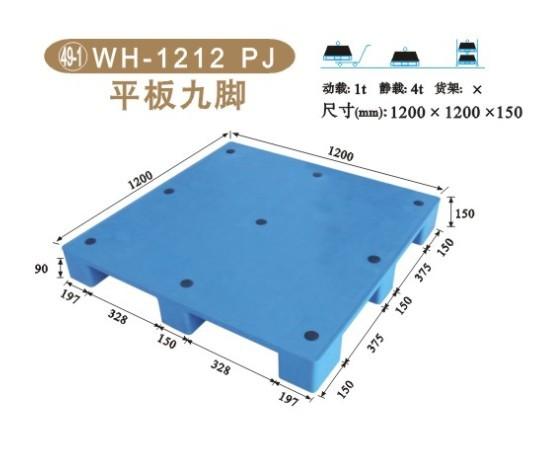 WH-1212PJA平板九脚塑料托盘