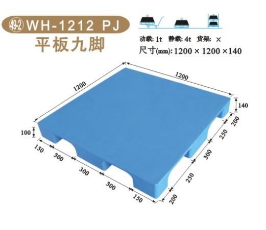 WH-1212PJ平板九脚塑料托盘