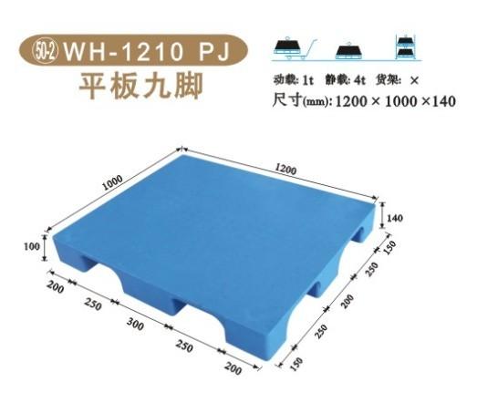 WH-1210PJ平板九脚塑料托盘