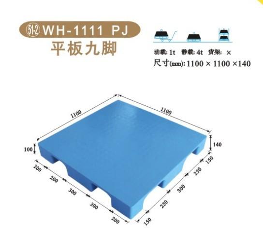 WH-1111PJ平板九脚塑料托盘