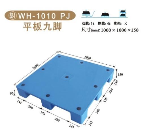 WH-1010PJA平板九脚塑料托盘