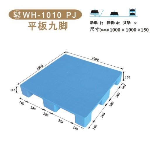 WH-1010PJ平板九脚塑料托盘