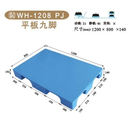 WH-1208PJ平板九脚塑料托盘
