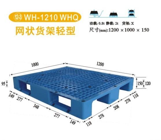 WH-1212WHQ网状货架塑料托盘