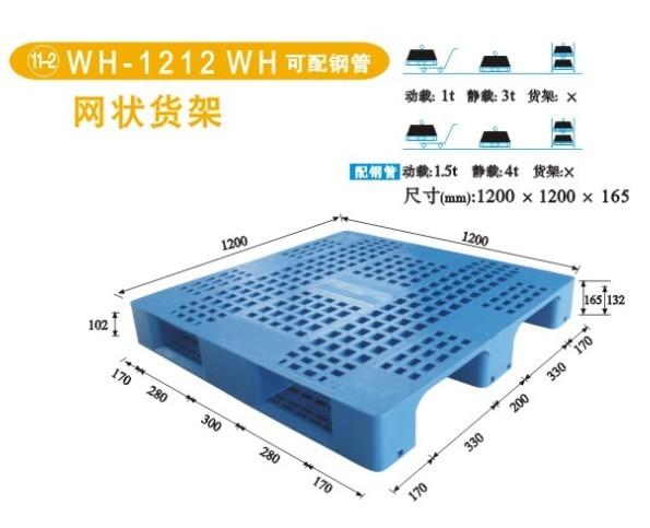 WH-1212WHG网状货架塑料托盘