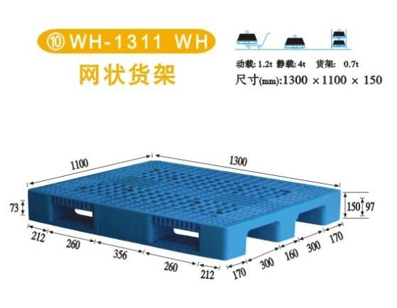 WH-1311WH网状货架塑料托盘