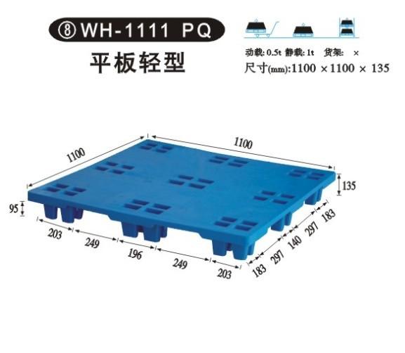 WH-1212PQ平板轻型塑料托盘