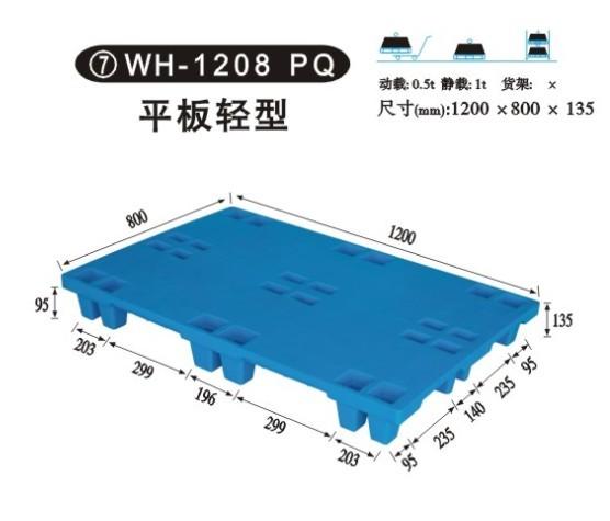 WH-1208PQ平板轻型塑料托盘