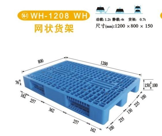 WH-1208WH网状货架塑料托盘