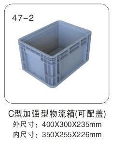 400300235C型加强型塑料物流箱