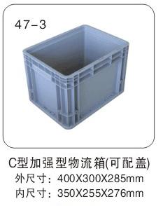 400300285C型加强型塑料物流箱