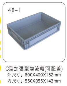 600400152C型加强型塑料物流箱