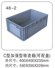 600400235C型加强型塑料物流箱