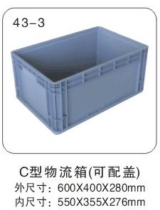 600400280塑料物流箱